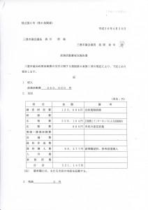 政務活動費報告書